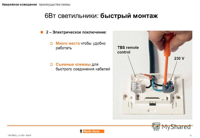 M9CF066-5_b July 2004 - English 12 Аварийное освещение: преимущества гаммы 6Вт светильники: быстрый монтаж 2 – Электрическое поключение: Много места чтобы удобно работать Съемные клеммы для быстрого соединения кабелей TBS remote control 230 V