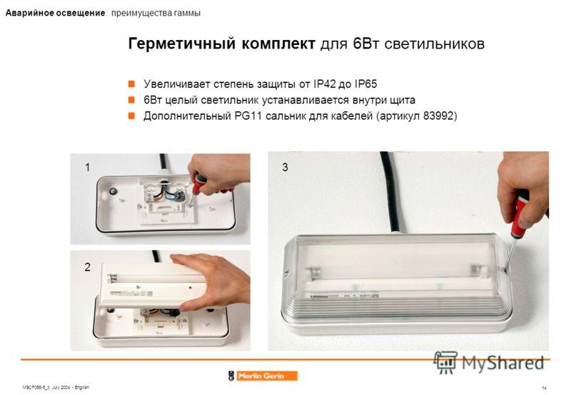 M9CF066-5_b July 2004 - English 14 Аварийное освещение: преимущества гаммы Герметичный комплект для 6Вт светильников Увеличивает степень защиты от IP42 до IP65 6Вт целый светильник устанавливается внутри щита Дополнительный PG11 сальник для кабелей (