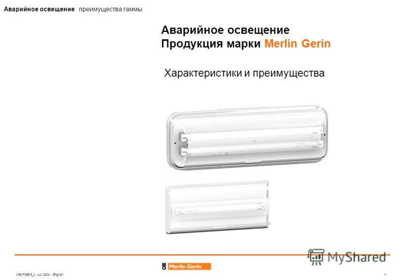 M9CF066-5_b July 2004 - English 7 Аварийное освещение: преимущества гаммы Аварийное освещение Продукция марки Merlin Gerin Характеристики и преимущества