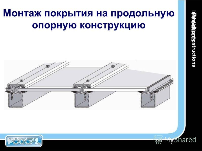 Монтаж покрытия на продольную опорную конструкцию Installation Instructions