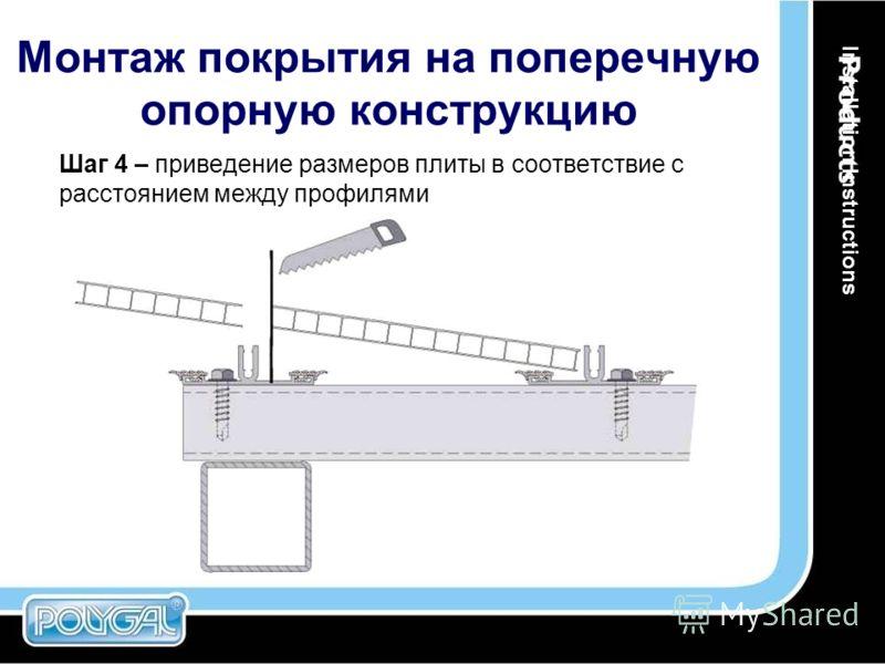 Монтаж покрытия на поперечную опорную конструкцию Шаг 4 – приведение размеров плиты в соответствие с расстоянием между профилями Installation Instructions