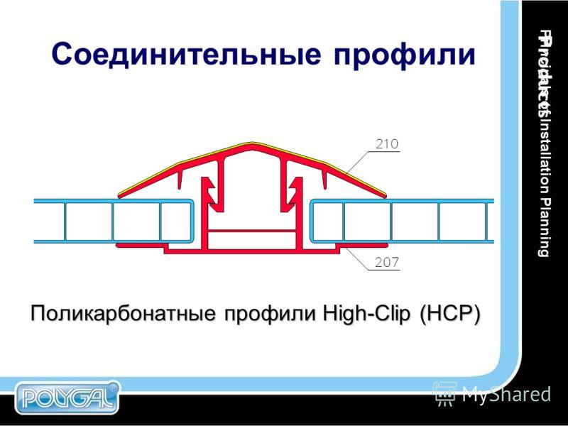 Соединительные профили Поликарбонатные профили High-Clip (HCP) Principals of Installation Planning