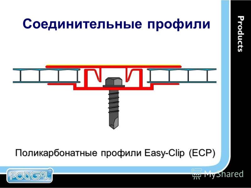 Соединительные профили Поликарбонатные профили Easy-Clip (ECP)