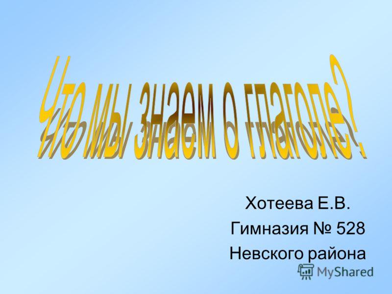 Хотеева Е.В. Гимназия 528 Невского района