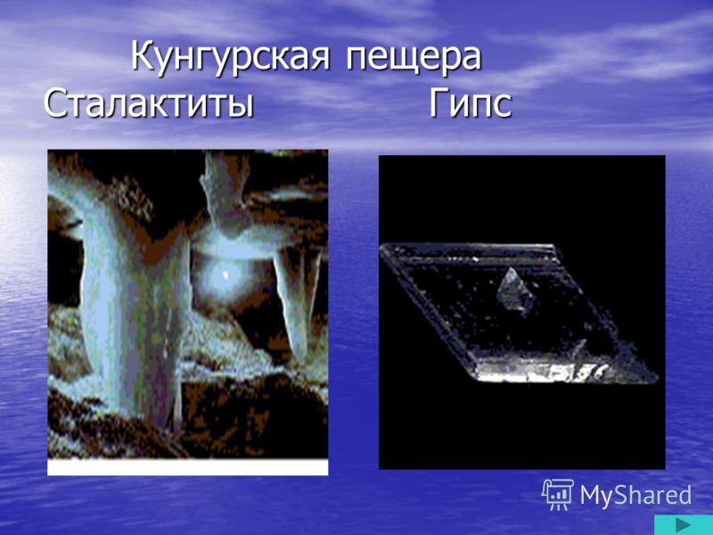 Кунгурская пещера Сталактиты Гипс Кунгурская пещера Сталактиты Гипс