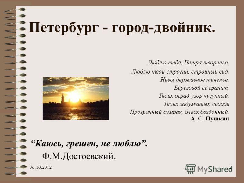 29.08.20121 Петербург-герой романов Достоевского