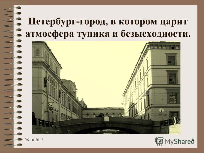 29.08.20127 Дворы-колодцы