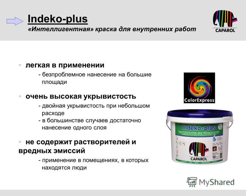 Indeko-plus «Интеллигентная» краска для внутренних работ легкая в применении - безпроблемное нанесение на большие площади очень высокая укрывистость - двойная укрывистость при небольшом расходе - в большинстве случаев достаточно нанесение одного слоя