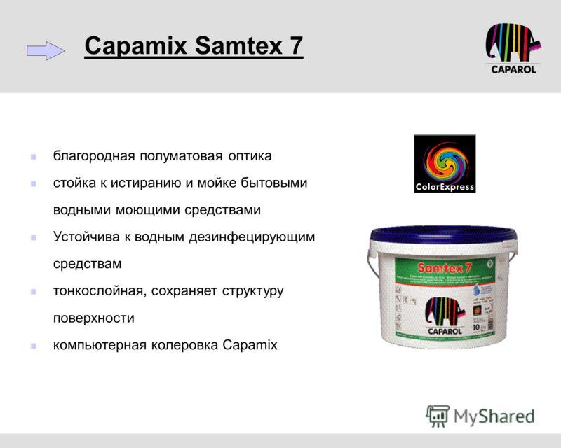 благородная полуматовая оптика стойка к истиранию и мойке бытовыми водными моющими средствами Устойчива к водным дезинфецирующим средствам тонкослойная, сохраняет структуру поверхности компьютерная колеровка Capamix Capamix Samtex 7