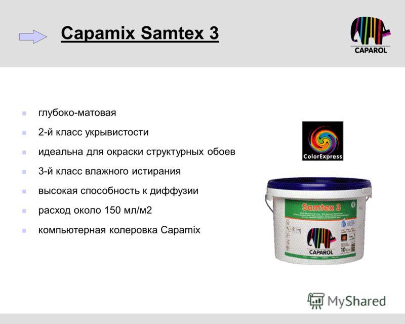 глубоко-матовая 2-й класс укрывистости идеальна для окраски структурных обоев 3-й класс влажного истирания высокая способность к диффузии расход около 150 мл/м2 компьютерная колеровка Capamix Capamix Samtex 3