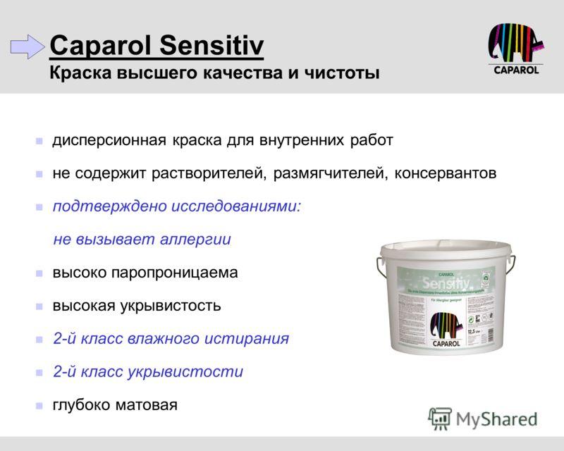 Caparol Sensitiv Краска высшего качества и чистоты дисперсионная краска для внутренних работ не содержит растворителей, размягчителей, консервантов подтверждено исследованиями: не вызывает аллергии высоко паропроницаема высокая укрывистость 2-й класс