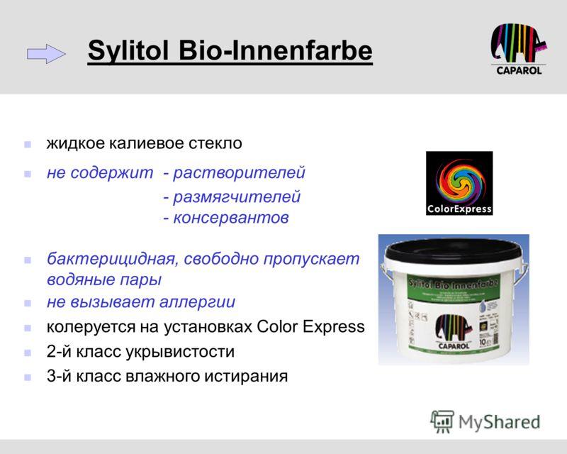 жидкое калиевое стекло не содержит- растворителей - размягчителей - консервантов бактерицидная, свободно пропускает водяные пары не вызывает аллергии колеруется на установках Color Express 2-й класс укрывистости 3-й класс влажного истирания Sylitol B