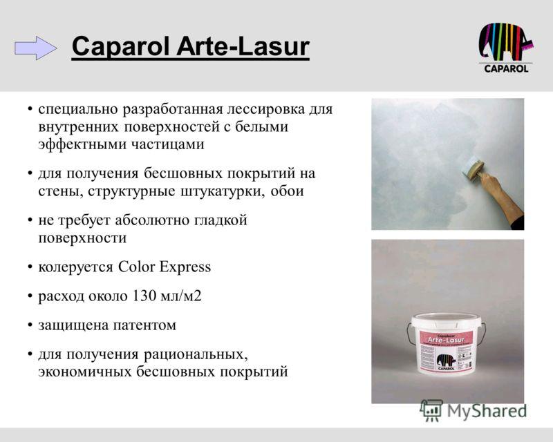 Caparol Arte-Lasur специально разработанная лессировка для внутренних поверхностей с белыми эффектными частицами для получения бесшовных покрытий на стены, структурные штукатурки, обои не требует абсолютно гладкой поверхности колеруется Color Express