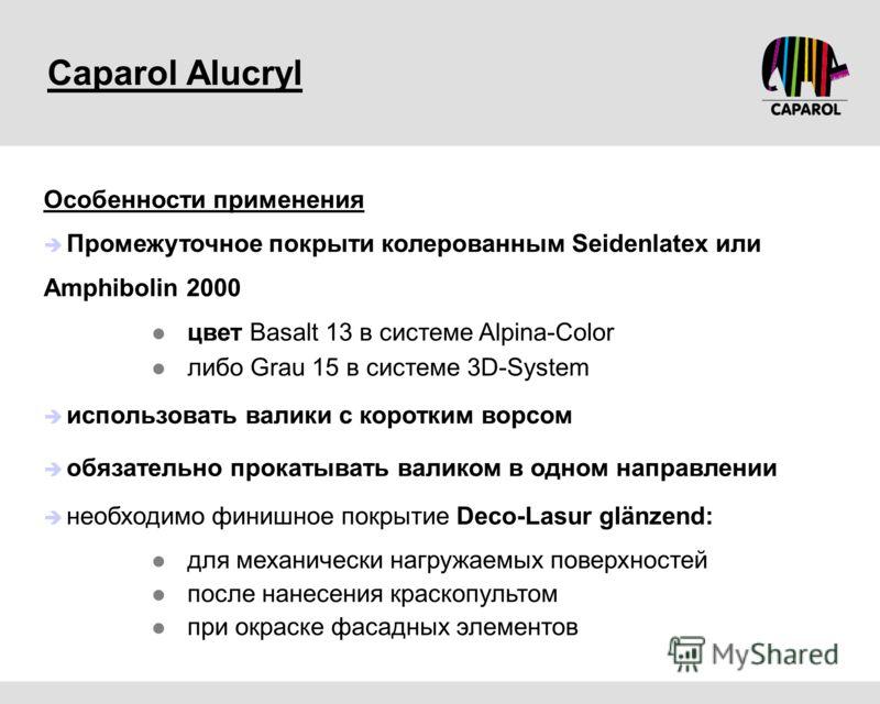 Особенности применения Промежуточное покрыти колерованным Seidenlatex или Amphibolin 2000 цвет Basalt 13 в системе Alpina-Color либо Grau 15 в системе 3D-System использовать валики с коротким ворсом обязательно прокатывать валиком в одном направлении
