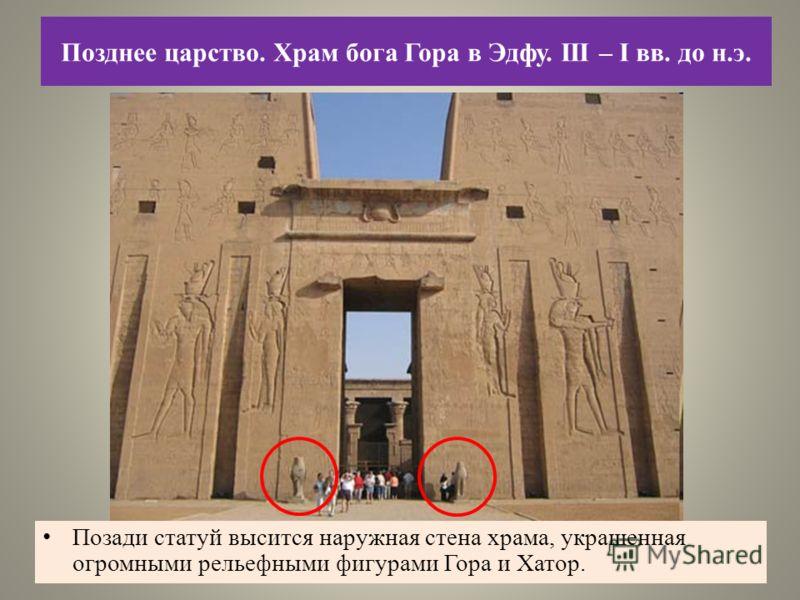 Позади статуй высится наружная стена храма, украшенная огромными рельефными фигурами Гора и Хатор. Позднее царство. Храм бога Гора в Эдфу. III – I вв. до н.э.