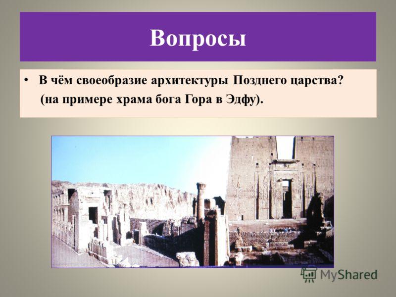 Вопросы В чём своеобразие архитектуры Позднего царства? (на примере храма бога Гора в Эдфу).