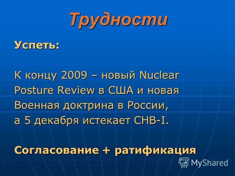 Трудности Успеть: К концу 2009 – новый Nuclear Posture Review в США и новая Военная доктрина в России, а 5 декабря истекает СНВ-I. Согласование + ратификация