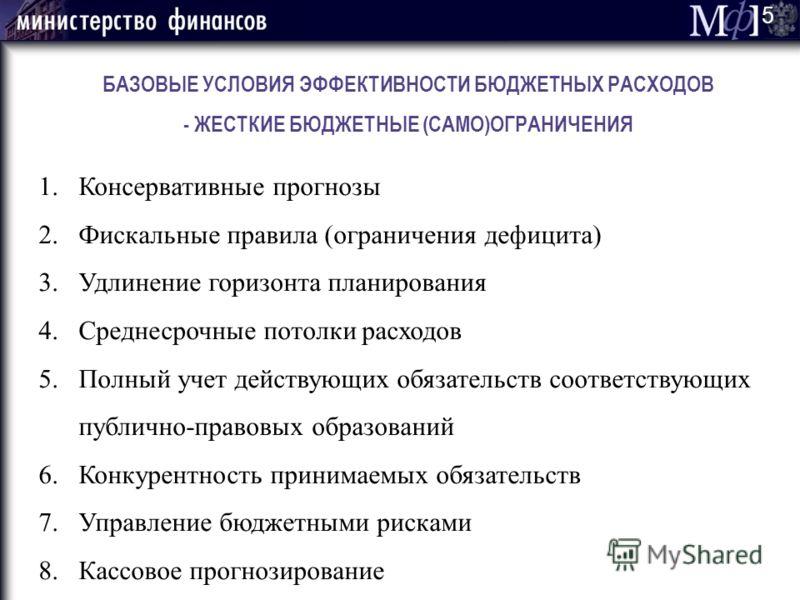«Бюджетные итоги» 2000-х годов Бюджетная система и основные бюджетные институты Полноценные публично-правовые образования (Российская Федерация, субъекты Российской Федерации, муниципальные образования) Правовые, методологические и технические предпо