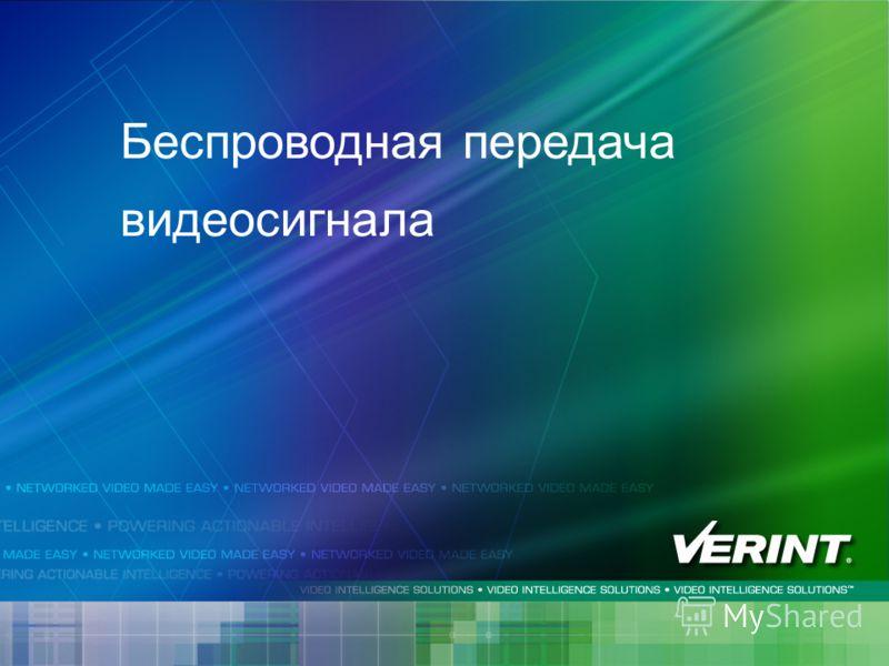 Беспроводная передача видеосигнала