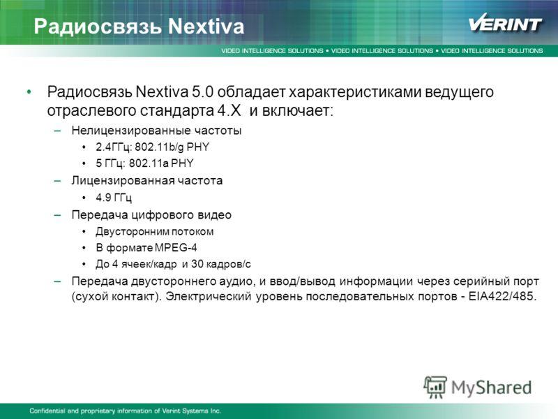 Радиосвязь Nextiva Радиосвязь Nextiva 5.0 обладает характеристиками ведущего отраслевого стандарта 4.X и включает: –Нелицензированные частоты 2.4ГГц: 802.11b/g PHY 5 ГГц: 802.11a PHY –Лицензированная частота 4.9 ГГц –Передача цифрового видео Двусторо