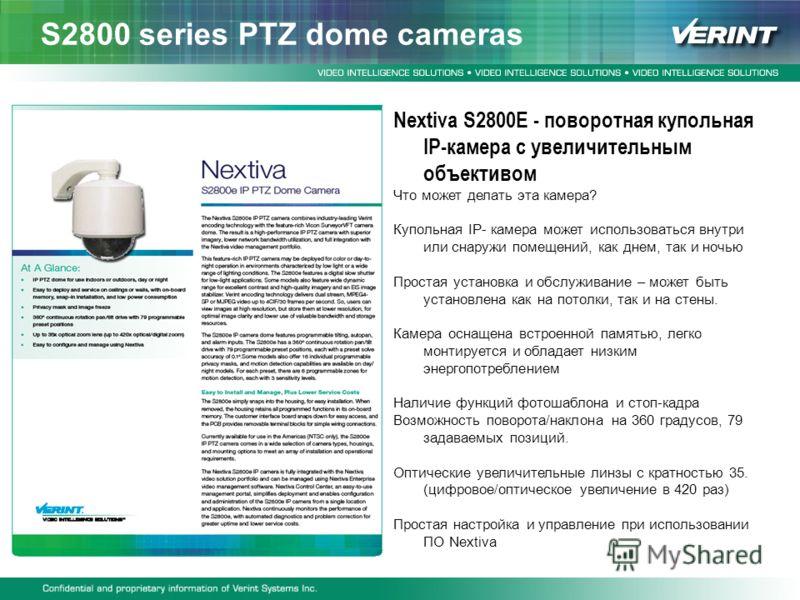 S2800 series PTZ dome cameras Nextiva S2800E - поворотная купольная IP-камера с увеличительным объективом Что может делать эта камера? Купольная IP- камера может использоваться внутри или снаружи помещений, как днем, так и ночью Простая установка и о