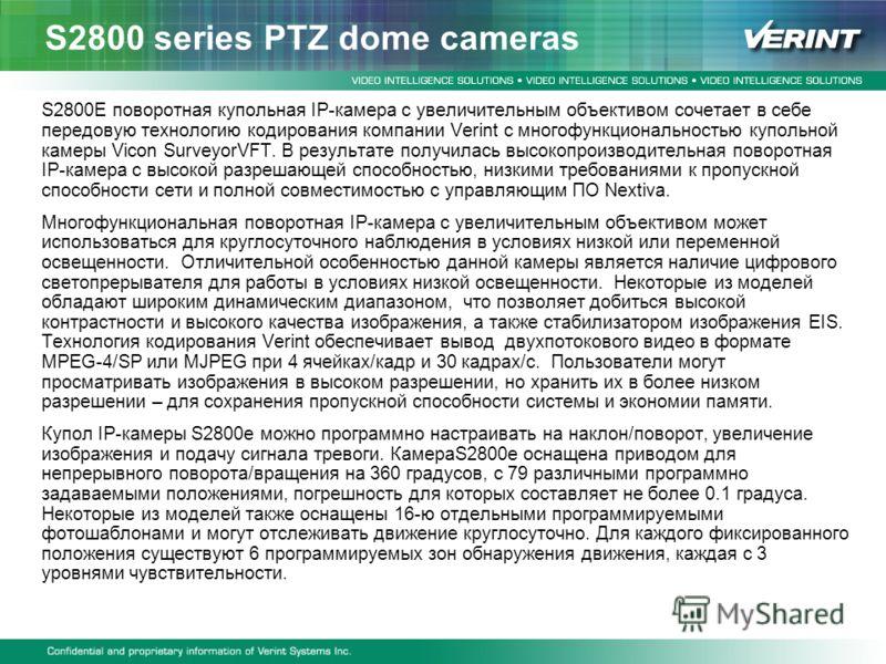 S2800E поворотная купольная IP-камера с увеличительным объективом сочетает в себе передовую технологию кодирования компании Verint с многофункциональностью купольной камеры Vicon SurveyorVFT. В результате получилась высокопроизводительная поворотная