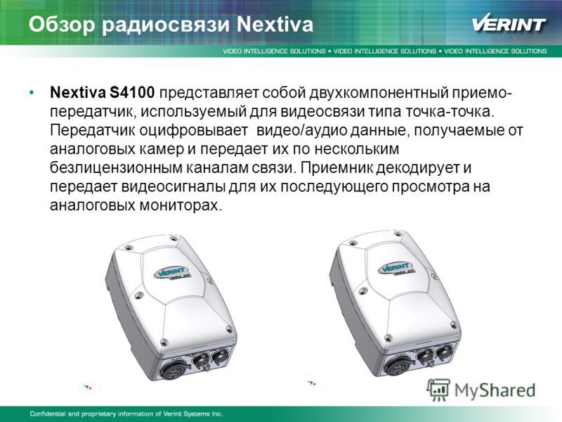 Обзор радиосвязи Nextiva Nextiva S4100 представляет собой двухкомпонентный приемо- передатчик, используемый для видеосвязи типа точка-точка. Передатчик оцифровывает видео/аудио данные, получаемые от аналоговых камер и передает их по нескольким безлиц