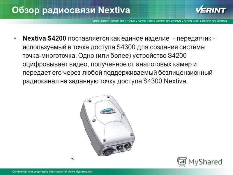 Обзор радиосвязи Nextiva Nextiva S4200 поставляется как единое изделие - передатчик - используемый в точке доступа S4300 для создания системы точка-многоточка. Одно (или более) устройство S4200 оцифровывает видео, полученное от аналоговых камер и пер