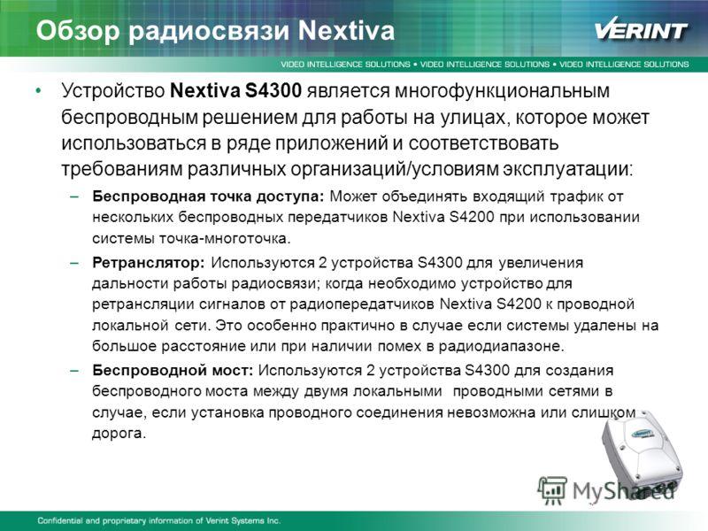 Обзор радиосвязи Nextiva Устройство Nextiva S4300 является многофункциональным беспроводным решением для работы на улицах, которое может использоваться в ряде приложений и соответствовать требованиям различных организаций/условиям эксплуатации: –Бесп