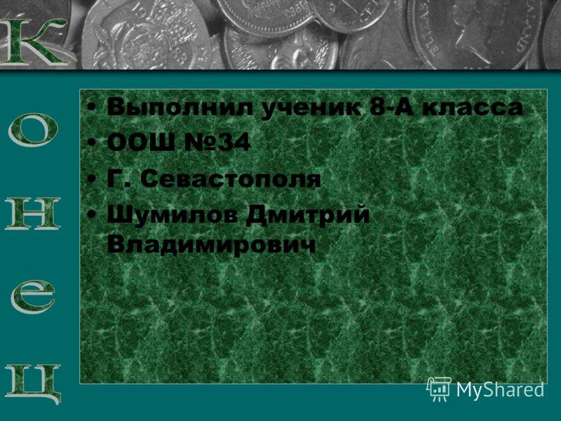 Выполнил ученик 8-А класса ООШ 34 Г. Севастополя Шумилов Дмитрий Владимирович