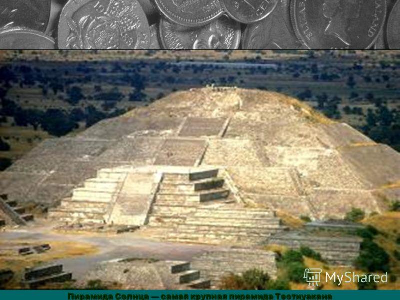 Пирамида Солнца самая крупная пирамида Теотиуакана