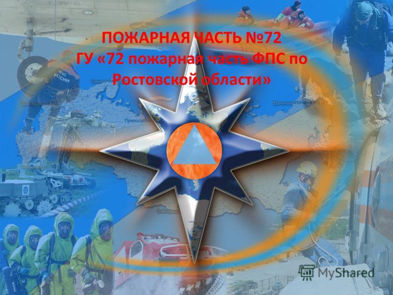 Титульный лист ПОЖАРНАЯ ЧАСТЬ 72 ГУ «72 пожарная часть ФПС по Ростовской области»