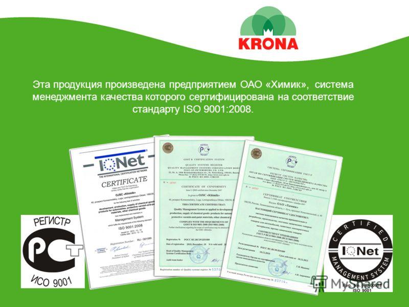 Эта продукция произведена предприятием ОАО «Химик», система менеджмента качества которого сертифицирована на соответствие стандарту ISO 9001:2008.