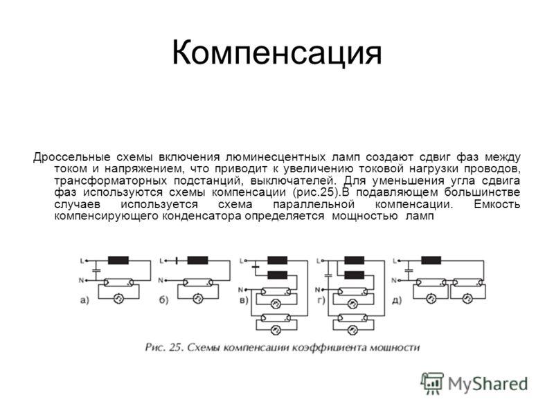 Компенсация Дроссельные схемы