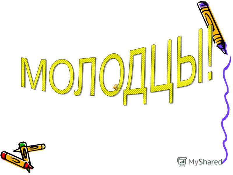 Давайте вместе ещё раз вспомним русский алфавит