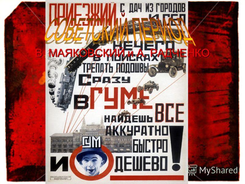 В. МАЯКОВСКИЙ и А. РАДЧЕНКО