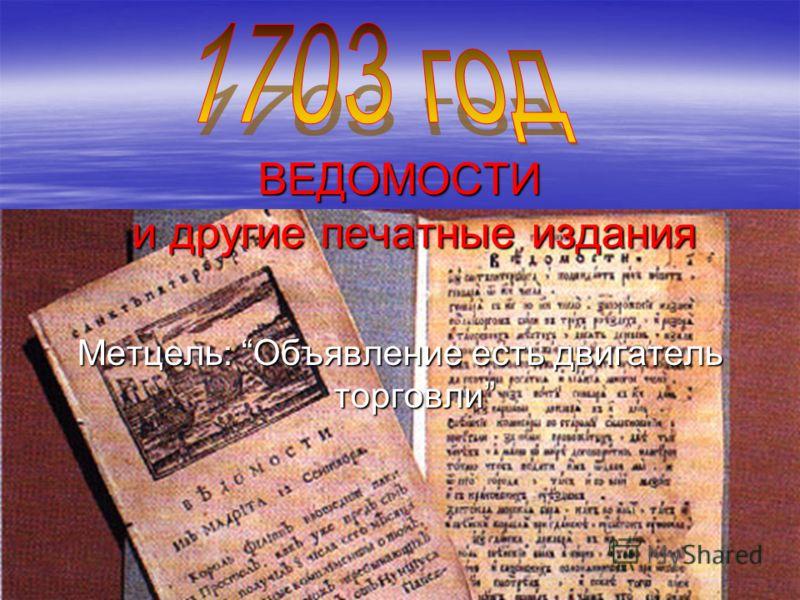 ВЕДОМОСТИ и другие печатные издания Метцель: Объявление есть двигатель торговли