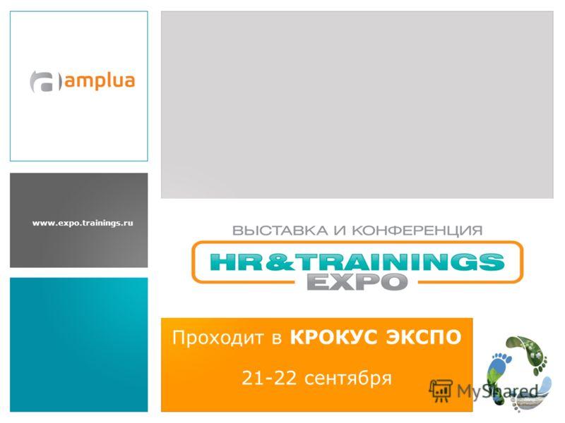 www.expo.trainings.ru Проходит в КРОКУС ЭКСПО 21-22 сентября