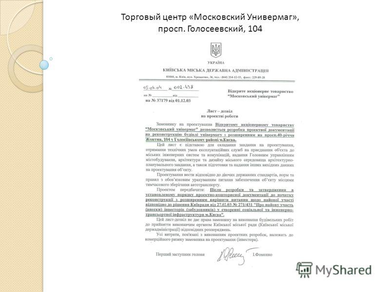Торговый центр «Московский Универмаг», просп. Голосеевский, 104