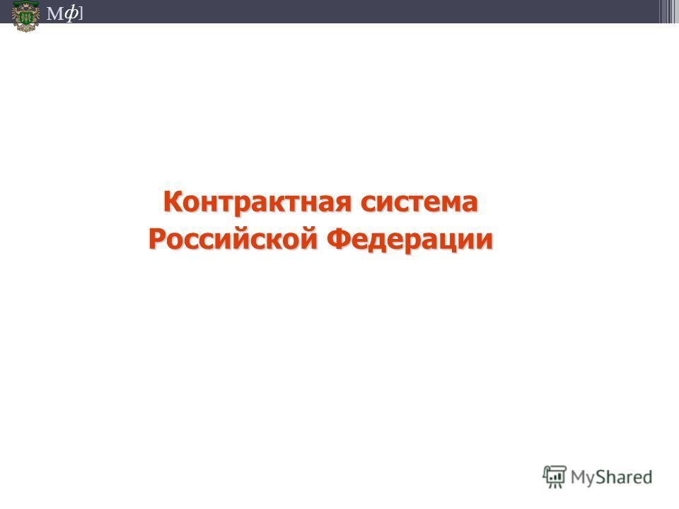 М ] ф Контрактная система Российской Федерации
