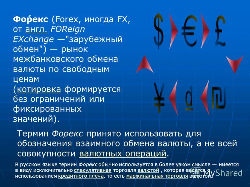 Фо́рекс (Forex, иногда FX, от англ. FOReign EXchange