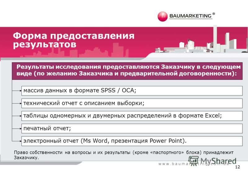 Форма предоставления результатов Результаты исследования предоставляются Заказчику в следующем виде (по желанию Заказчика и предварительной договоренности): массив данных в формате SPSS / ОСА; технический отчет с описанием выборки; таблицы одномерных