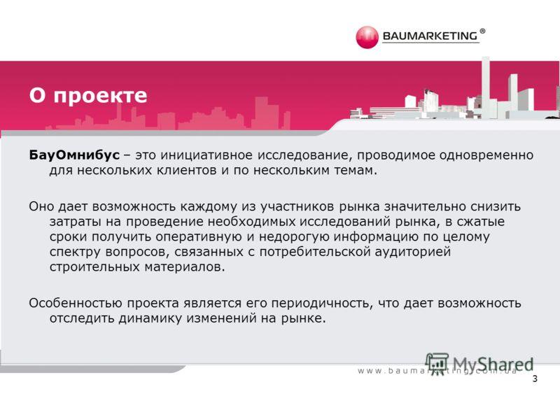 О проекте БауОмнибус – это инициативное исследование, проводимое одновременно для нескольких клиентов и по нескольким темам. Оно дает возможность каждому из участников рынка значительно снизить затраты на проведение необходимых исследований рынка, в
