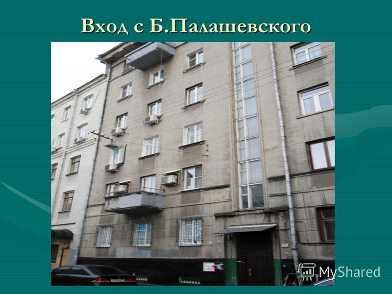 Вход с Б.Палашевского