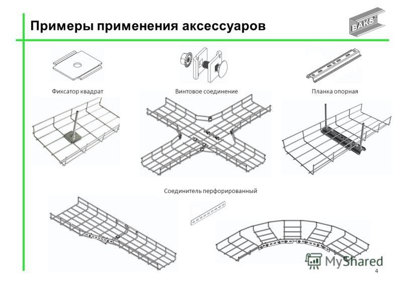 4 Примеры применения аксессуаров Фиксатор квадратВинтовое соединениеПланка опорная Соединитель перфорированный