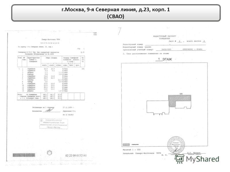 г.Москва, 9-я Северная линия, д.23, корп. 1 (СВАО) г.Москва, 9-я Северная линия, д.23, корп. 1 (СВАО)