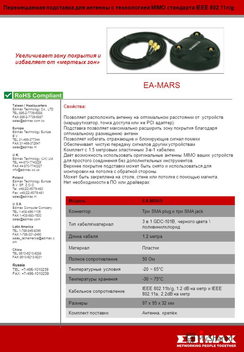 Перемещаемая подставка для антенны с технологией MIMO стандарта IEEE 802.11n/g Увеличивает зону покрытия и избавляет от «мертвых зон» МодельEA-MARS КоннекторТри SMA plug и три SMA jack Тип кабеля\материал 3 в 1 GDC-101B, черного цвета \ поливинилхлор
