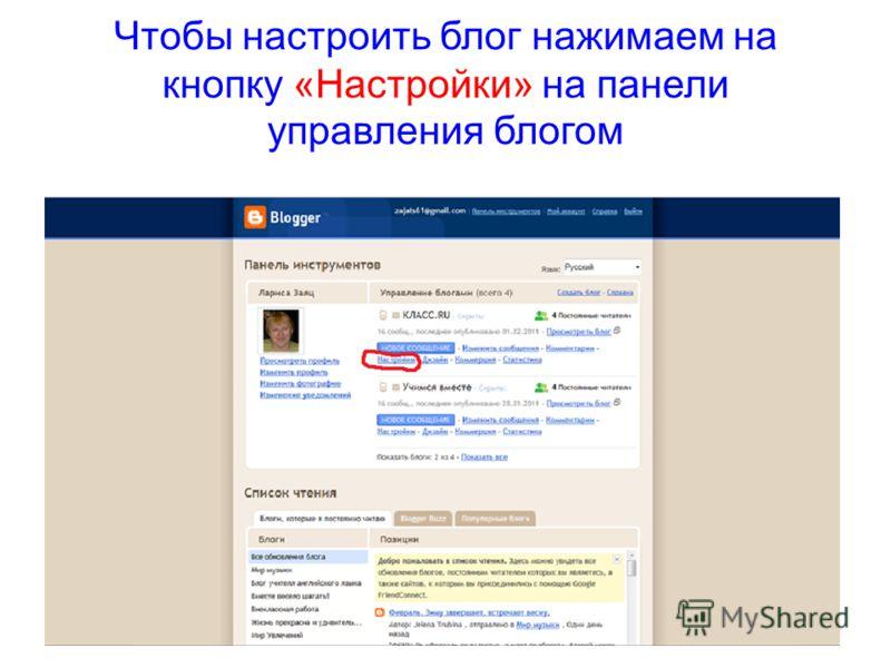 Чтобы настроить блог нажимаем на кнопку «Настройки» на панели управления блогом