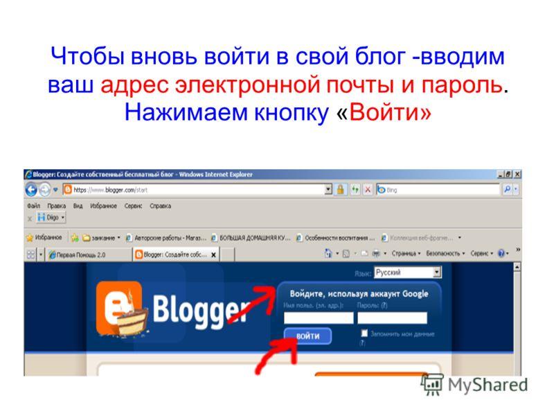 Чтобы вновь войти в свой блог -вводим ваш адрес электронной почты и пароль. Нажимаем кнопку «Войти»