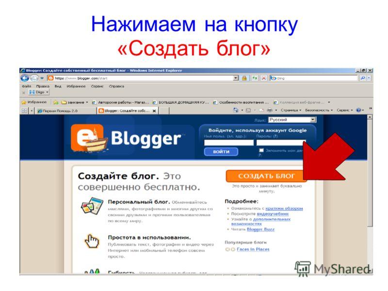 Нажимаем на кнопку «Создать блог»